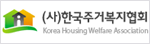 한국주거복지협회