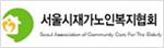 서울재가노인복지협회